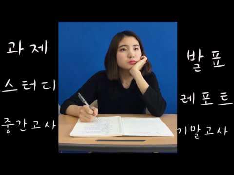 2017 한신대 전공홍보동영상 - 심리·아동학부