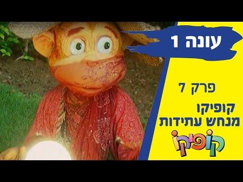 קופיקו עונה 1 פרק 7 - קופיקו מנחש עתידות