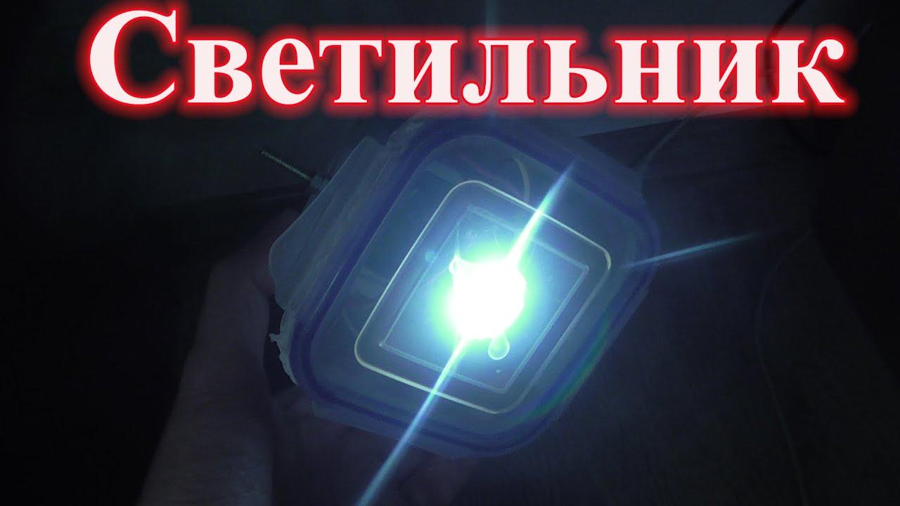 Автономный светильник своими руками