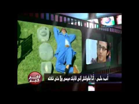 شاهد أحمد حلمي ينفي مقابلة ميسي في اعلانه لشيبس ليز