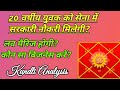 20 Year Old Person Defence Career, Govt. Job, Love Marriage, RajYog Kundli Analysis | Astro Knowledg
