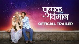 Pushpak Vimaan Official Trailer | Zee Studios | Subodh Bhave, Mohan Joshi