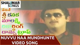 Nuvuu Naa Mundhunte Video Song - Sri Kanaka Mahalakshmi Recording Dance Troop