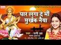 मैथिली सरस्वती वंदना || पार लगा दे माँ मुर्खक नैया || Maithili Saraswati Puja Geet 2019