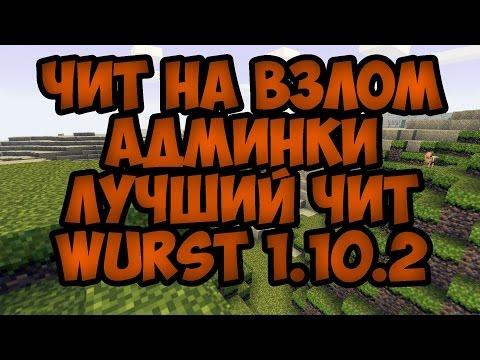 Minecraft чит на админку - dotagames.ru