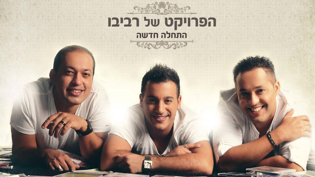 הפרויקט של רביבו - התחלה חדשה | האלבום המלא The Revivo Project - Hathala Hadasha