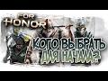 For Honor - За кого начать играть?