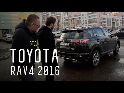 Toyota RAV4 2016 - Большой тест-драйв - Новый RAV4 - UCQeaXcwLUDeRoNVThZXLkmw