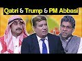 Khabardar Aftab Iqbal 10 November 2017 - Qatri & Donald Trump & PM Abbasi