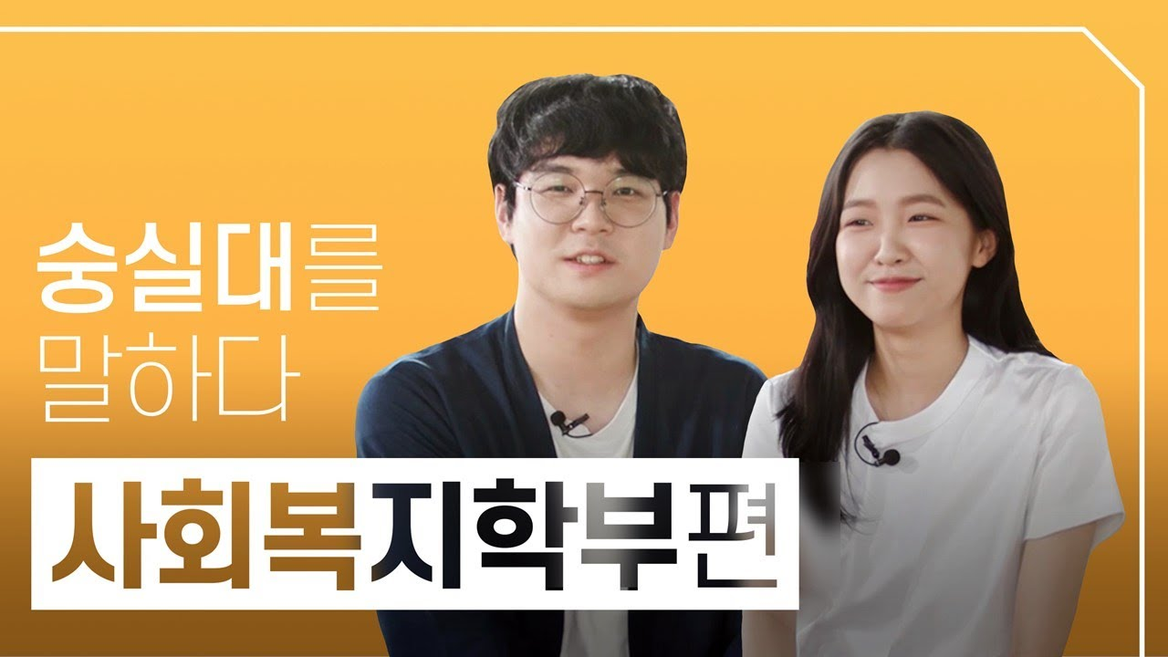 [SSU전공탐색] 사회복지학부