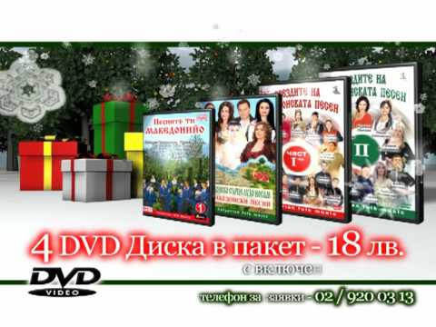 Collection 4 DVDs with Bulgarian folklore (TV commercial spot)