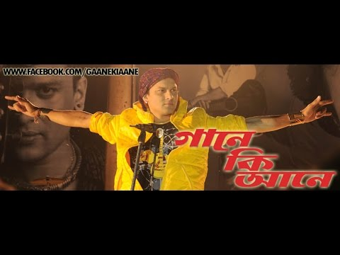 Gaanore Patharote | GAANE KI AANE (গানে কি আনে) | Assamese film
