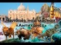 Массовая Атака 5 - Человек под маской - Антихрист