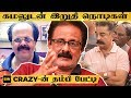 Final Moments of Crazy Mohan with Kamal Hassan - Brother Madhu Balaji Reveals MY 495