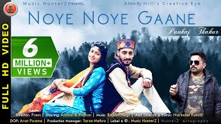 New Pahari Video 2019 - Noye Noye Gane  Pankaj Thakur  Official Video