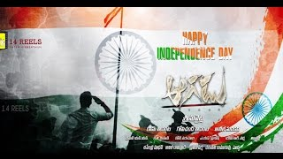 Aagadu -  Independence Day Teaser
