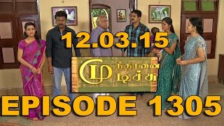 Mundhanai Mudichu 12-03-2015 Suntv Serial | Watch Sun Tv Mundhanai Mudichu Serial March 12, 2015