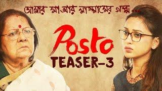 POSTO BENGALI FILM OFFICIAL TEASER -3| NANDITA | SHIBOPROSAD | MIMI | JISSHU | TRAILER 14TH APRIL