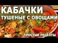 Рецепты блюд. Кабачки тушеные с овощами простой рецепт