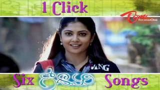 Godavari Movie Songs - Back To Back