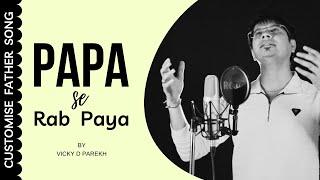 """PAPA KO PAYA ..पापा को पाया तो रब को पाया है  Vicky D Parekh  Special Fathers Day Songs 2018"