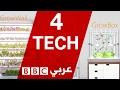 إذا كنت تريد حديقة داخلية في منزلك، اليك هذه التكنولوجيا! -4Tech  - 15:21-2017 / 2 / 20