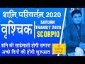 24 Jan Vrishchik Rashi Shani Parivartan 2020 Scorpio Saturn transit|शनि की साढ़ेसाती Suresh Shrimali
