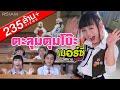 ตะลุมตุมโบ๊ะ : เมอร์ซี่ อาร์ สยาม จูเนียร์  [Official MV]