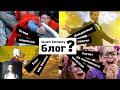 Фрагмент с середины видео Блог для бизнеса: основные критерии качества