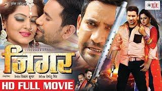 """JIGAR - जिगर - Superhit Full Bhojpuri Movie - Dinesh Lal Yadav \\\""""Nirahua\\\"""" , Anjana Singh"""