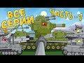 Все серии Кв 6 первая часть - Мультики про танки