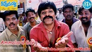 Ammalara Song - Kothi Mooka