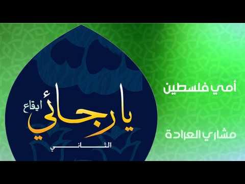فيديو: نشيد أمي فلسطين - مشاري العراده - إيقاع