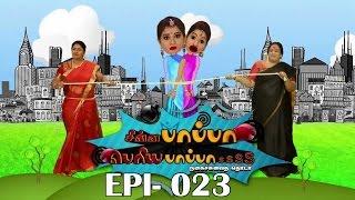 Chinna Papa Periya Papa 18-04-2015 Suntv Show | Watch Sun Tv Chinna Papa Periya Papa Show April 18, 2015