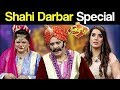 Shahi Darbar Special | Syasi Theater | 8 November 2018