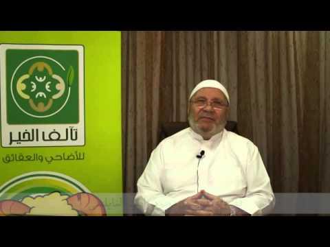 فيديو: د. محمد راتب النابلسي يثني على تآلف الخير ومشروع الأضاحي 2014