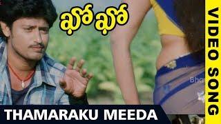 Thamaraku Meeda Video Song - Kho Kho