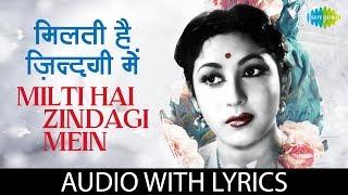Milti Hai Zindagi Men with lyrics  मिलती है जिन्दगी में  Lata Mangeshkar