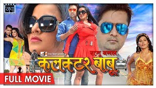 Raju Banal Collector Babu - Monalisa, Khurram Beg  New Bhojpuri Full Movies 2018
