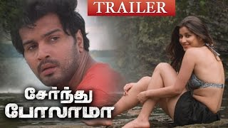Serndhu Polama - Official Trailer