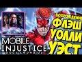 """""""ВОЗРОЖДЕНИЕ"""" УОЛЛИ УЭСТ - Injustice: Gods Among Us MOBILE"""