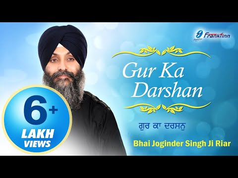 Gur Ka Darshan  Shabad by Bhai Joginder Singh Riar Ludhiana Waley