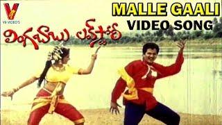 Mallegali Veechindhi - Lingababu Love Story