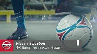 Питерский завод Nissan выпустил 250 тысяч машин