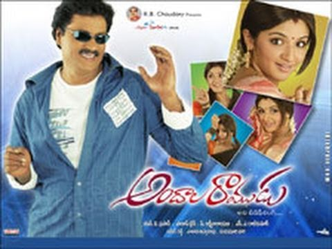Andala Ramudu - Full Length Telugu Movie - Part 01 - Sunil - Arti Agarwal
