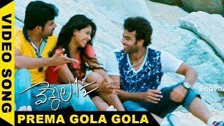 Prema Gola Video Song || Vennela One And Half