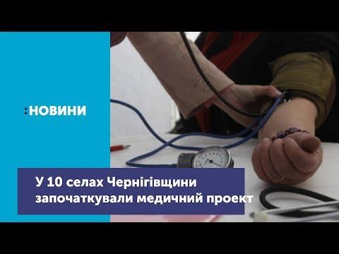 У селах Чернігівщини працюють волонтери, які надають домедичну допомогу