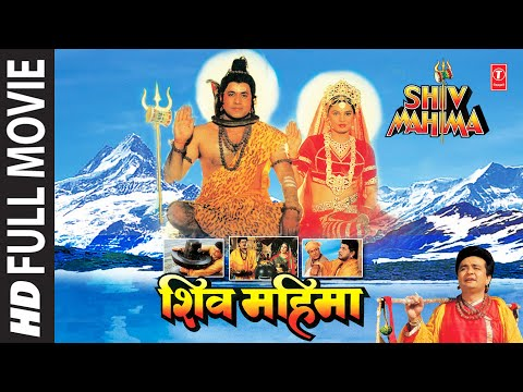 Shiv Mahima - Shiv Mahima (Hindi Film)