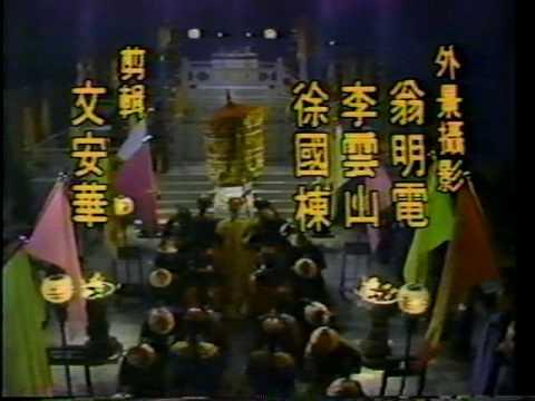 1986 台視 慈禧外傳 劉德凱 胡茵夢 林在培 劉尚謙 曹建 徐樂眉 謝祖武 魏甦