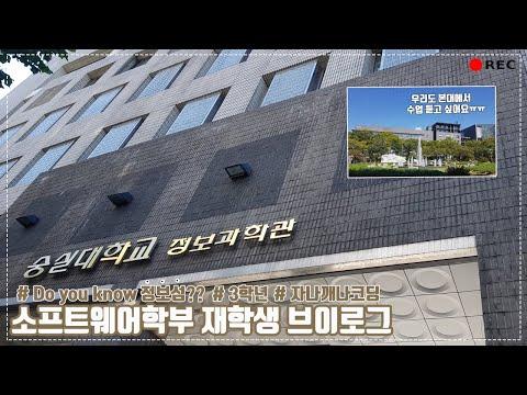 숭실대학교 - 재학생 브이로그(소프트웨어학부)